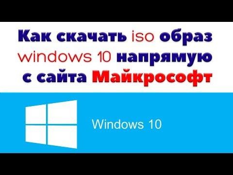 Как скачать Iso образ Windows 10 с Майкрософт