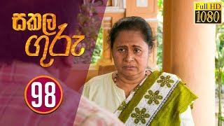Sakala Guru | සකල ගුරු | Episode - 98 | 2020-03-18 | Rupavahini Teledrama Thumbnail