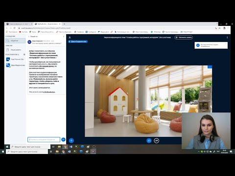 Видеоурок по работе с видеоконференцией в ЭИОС