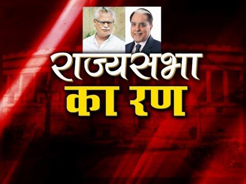 Rajya sabha  ka  Ran