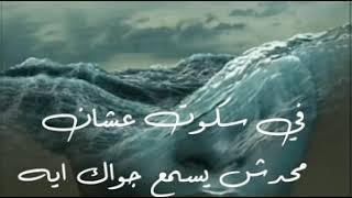 مش كل السكوت رضا وتَقبُل ☝️💔