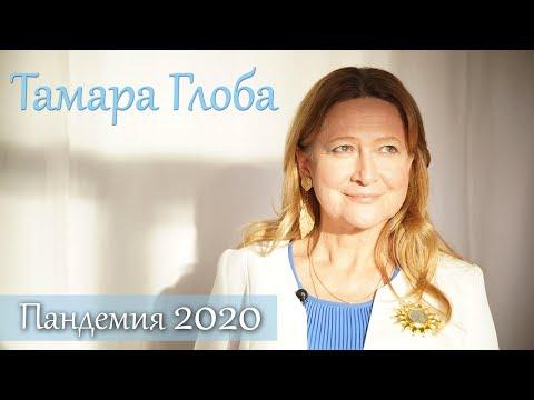 Тамара Глоба –