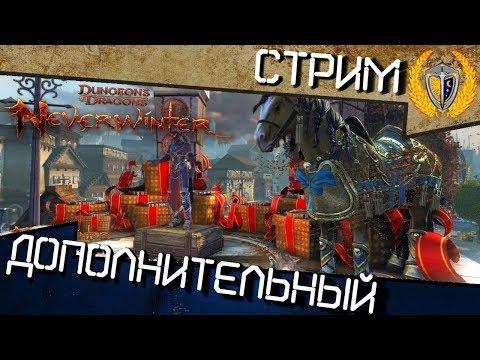Видео Обзор нового модуля м12.5 Доп стрим по Neverwinter Online #2...