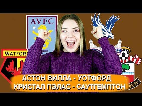 АСТОН ВИЛЛА - УОТФОРД / КРИСТАЛ ПЭЛАС - САУТГЕМПТОН / АПЛ / ПРОГНОЗ И СТАВКА