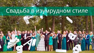 Свадьба в изумрудном стиле