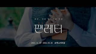 [2021-22 뮤지컬 팬레터] 티저영상