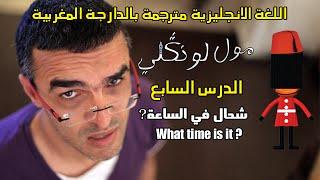 الدرس السابع: شحال في الساعة باللغة الانجليزية ? What time is it
