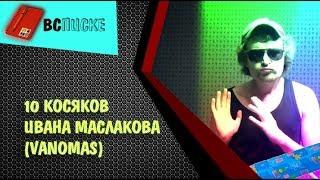 #ВСписке: 10 косяков Ваномаса