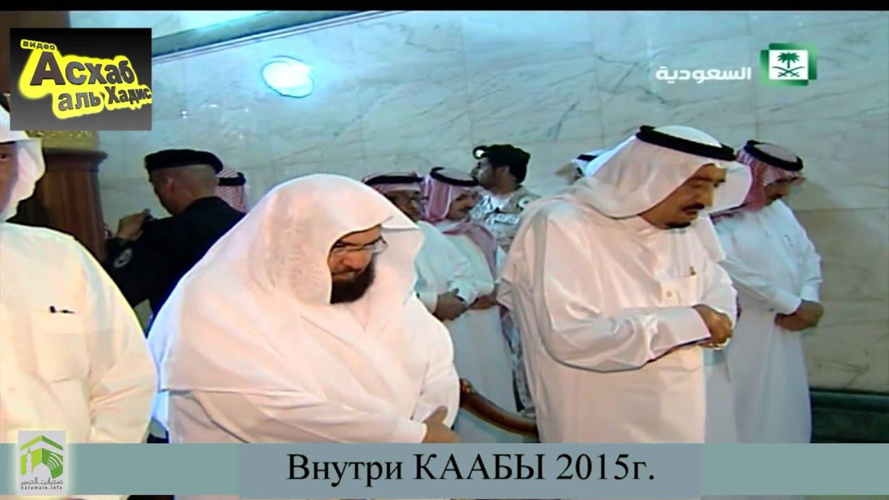 2015 full hd youtube for Interieur de kaaba
