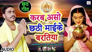 2018 का नया सुपरहिट छठ स्पेसल गीत - Karab Aso Chhathi Maike Baratiya_Ji Ji Tiwari Ji New Chhath Geet