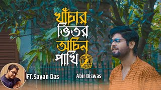 Khachar Bhitor Ochin Pakhi Abir Biswas Mp3 Song Download