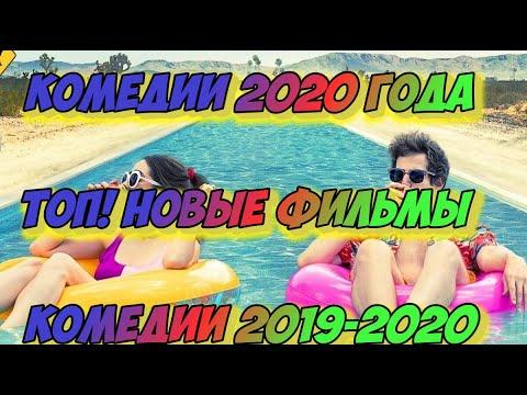ТОП18. КОМЕДИИ 2020 ГОДА. КОМЕДИИ 2019-2020КОТОРЫЕ УЖЕ ВЫШЛИ В ХОРОШЕМ КАЧЕСТВЕ |  #HorenkoTOP
