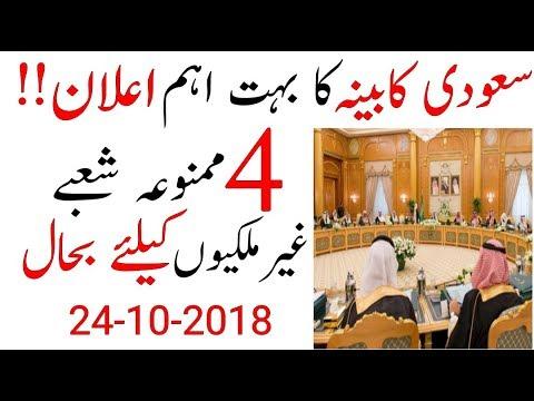 Saudi Arabia Live News Today Urdu Hindi | Finally Good News For Foreigners In KSA | Sahil Tricks