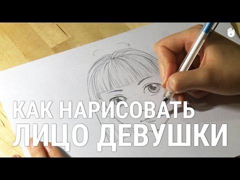 Манга: Как нарисовать лицо девушки