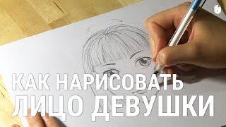 Манга: Как нарисовать лицо девушки(Нарисовать лицо девушки в стиле манга не так уж и сложно? Попробуйте! Мы подготовили для вас отличный пошаго..., 2016-02-24T10:00:03.000Z)