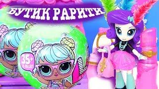 Май Лит Пони Мультик LOL Surprise Doll КУКЛА РАРИТИ И БУТИК! НОВИНКА! Сюрприз Игрушки ЛОЛ #Одевалки