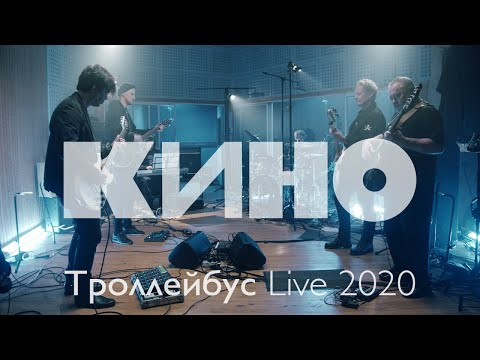 КИНО — Троллейбус (Live 2020)