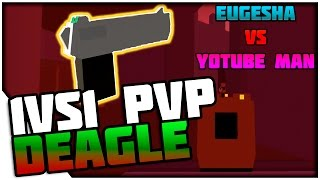 UNTURNED 1vs1 1# Desert eagle! (c YOUTUBE MAN'ом)
