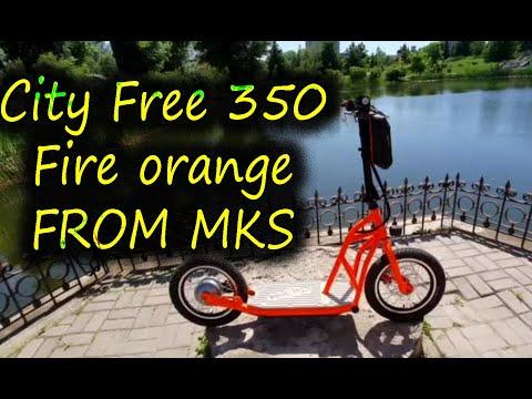 Как собрать самокат электро City Free 350 Fire Orange