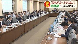 消費税「10%がゴールではない」政府税調の議論で(19/09/04)