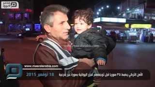 مصر العربية |  الأمن التركي يضبط 35 سوريا قبل توجههم للجزر اليونانية بصورة غير شرعية