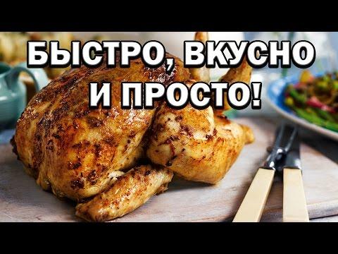 Как запечь курицу в духовке без пакета