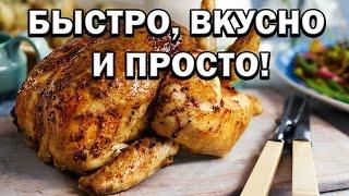 Как запечь курицу в духове? Быстро, вкусно и просто!