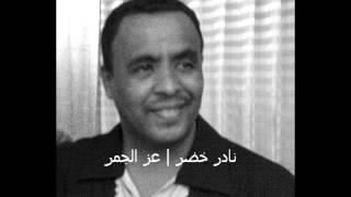 نادر خضر | عز الجمر | أغاني سودانية