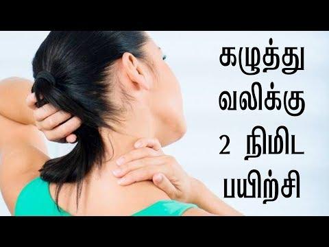 கழுத்து வலி போக்கும் 2 நிமிட பயிற்சி   Neck Exercise   Neck pain remedy