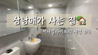 애셋맘 미니멀라이프도전기:)냉파해먹기 화장실청소/냉장고…