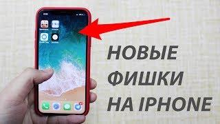 ТЫ ДОЛЖЕН ЭТО СДЕЛАТЬ НА СВОЕМ iPhone!