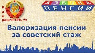 Надбавка к пенсии за советский стаж