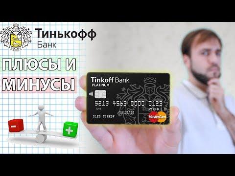 Обзор карточки Тинькофф Блэк - Tinkoff Black отзывы