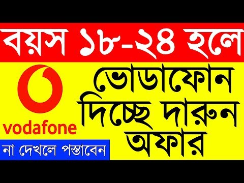 Vodafone New Offer For Young People,Vodafone Prepaid Customers Amazon Pr...