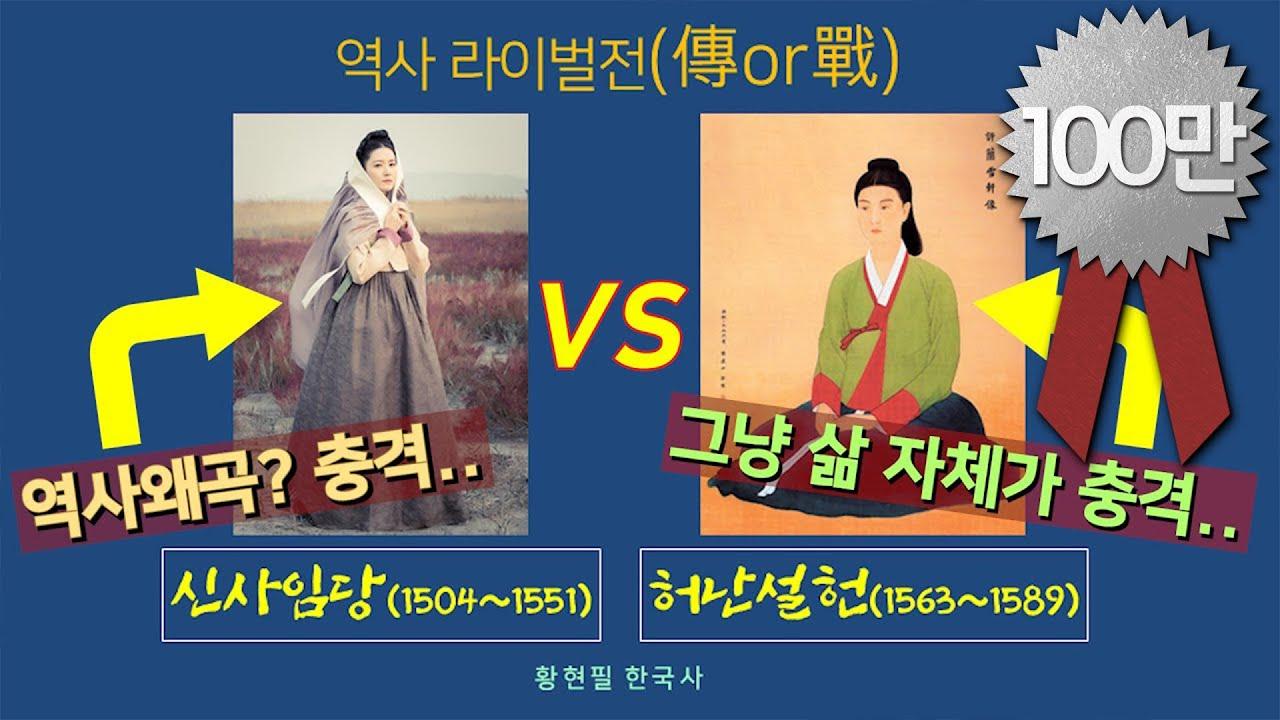 [역사라이벌전1] 신사임당 vs 허난설헌