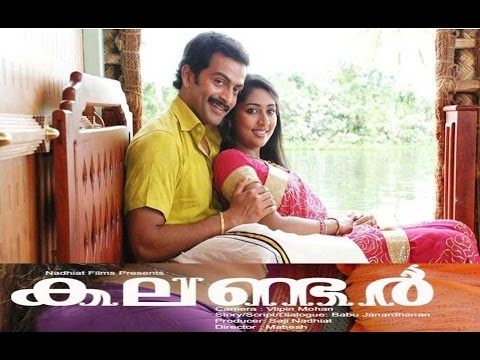Calendar - 2009 Malayalam Full Movie | Prithviraj | Navya Na