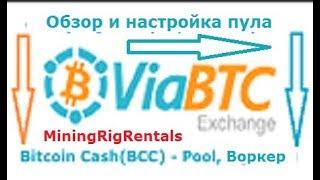ViaBtc - пул добычи BCC
