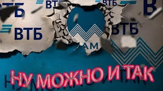 ЖЕСТКАЧ ПО ЗАСЛУГАМ | БАНК ВТБ 24 | Как не платить кредит | Кузнецов | Аллиам