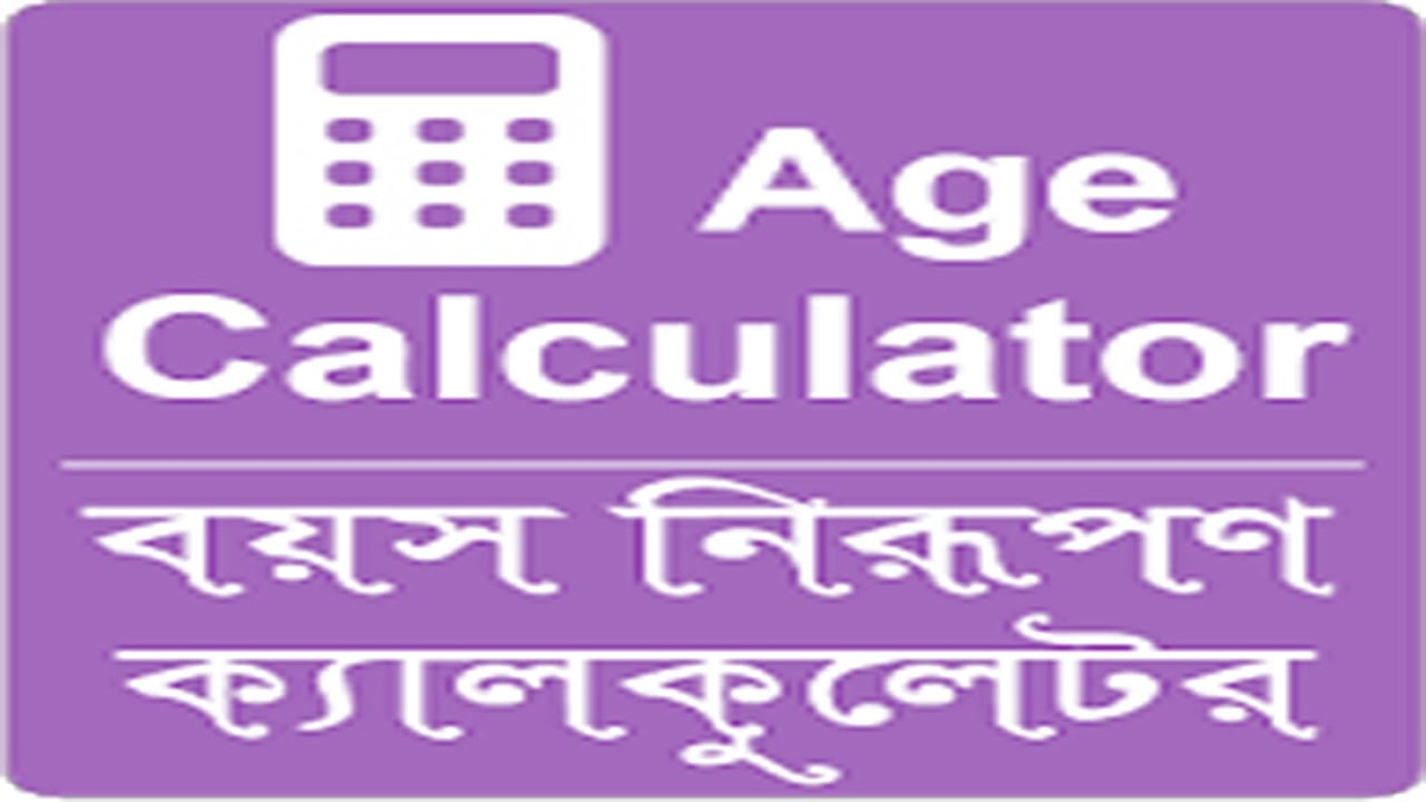 how to Know Your Actual Age | Age Calculator Download | খুব সহজেই দিন,  মাস,বছর বের করুন