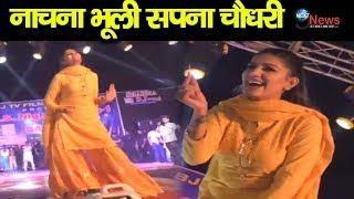 बड़ी खबर: नाचना भूली सपना चौधरी, नाचते-नाचते हुआ कुछ ऐसा || Sapna Chaudhary Dance Video