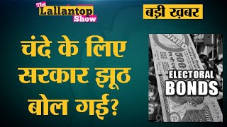 Electoral Bond पर Election Commission की आपत्ति क्या थी? Modi Govt ने Parliament में mislead किया?