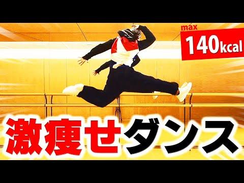 「激痩せダンス」減量も楽しく!! 本格エクササイズ【中級】Dance cardio to burn fat / Exercise workout