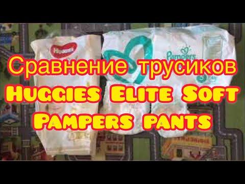 Сравнение трусиков-подгузников Huggies Elite Soft и Pampers Pants (хаггис элит софт и памперс пантс)