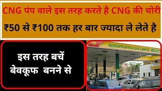 CNG Pump per is tarha hoti hai CNG ki chori.