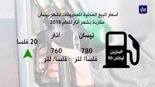 لجنة التسعير تفند أسباب رفع أسعار المحروقات وتثبيت الكاز والغاز