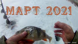 Зимняя рыбалка Март 2021!