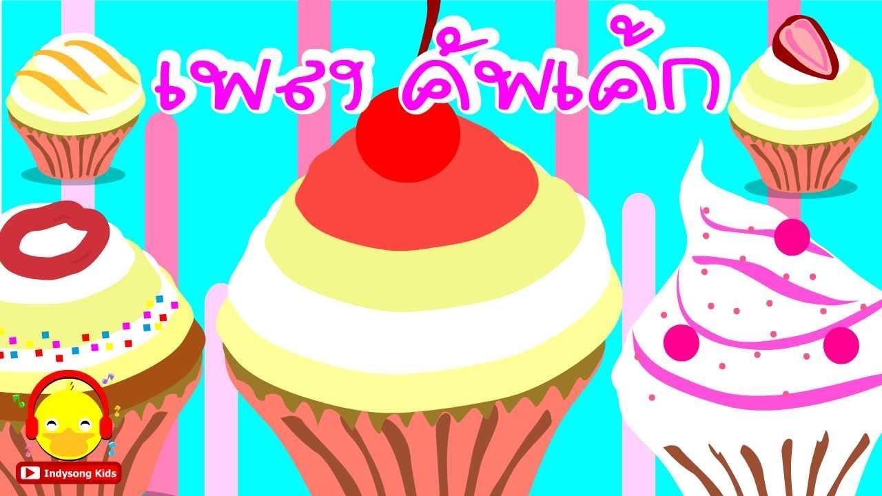 เพลงขนมเค้ก 🍰 คัพเค้ก น่ากิน Cake song | สัตว์เลี้ยงและอาหาร | เพลงเด็ก indysong kids