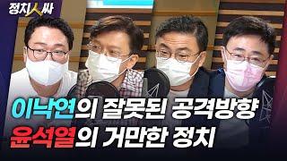 [정치人싸] 윤석열, 당 행사 '보이콧 조장'까지? 그…