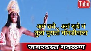सुपरहिट गवळण, राहुल हुंडेकर, superhit gavalan,rahul hundekar, devotional song,bhajan,abhang, live,