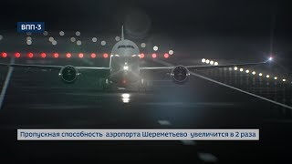 CR929-600 на ВПП-3 в Шереметьево. Виртуальная посадка.